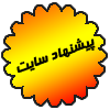 http://myfanet.persiangig.com/tools%20pic/offer.png